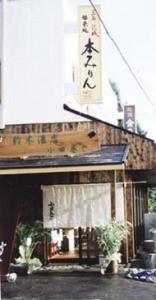 小田巻や 鈴木酒店
