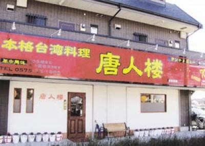 中国台湾料理 唐人楼