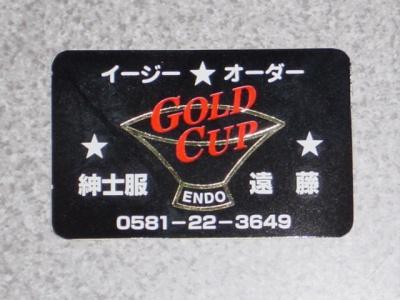ゴールドカップ遠藤