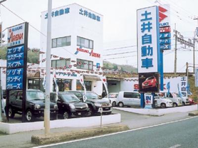土井自動車販売