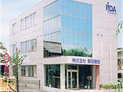 (株)飯田建設