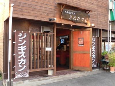 札幌ジンギスカン きたひつじ