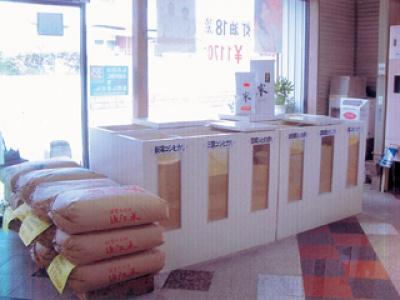 大松米穀店