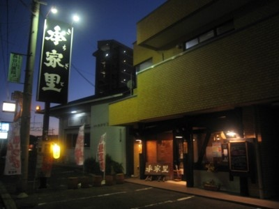 食彩酒房 季家里(きちざと)
